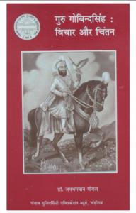 Guru-GoBidasingh-Vichar-Aour-chinthan