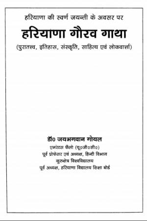 Haryana Gaurav Gathaa