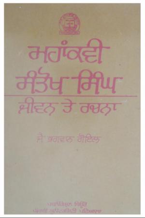 Mahakavi Santokh Singh - Jeevan te Rachna (Punjabi)