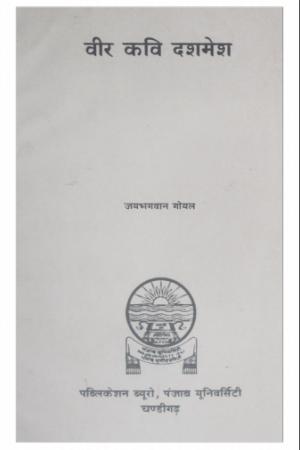Veer Kavi Dashmesh