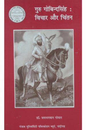 Guru Gobind Singh Vichar aur chintan