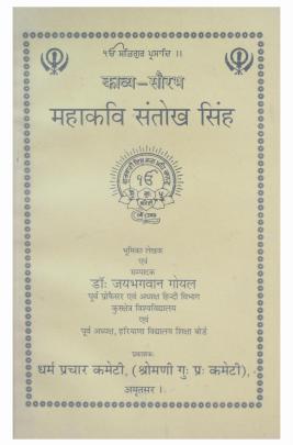 Kavya Saurabh-Mahakavi Santhook Singh