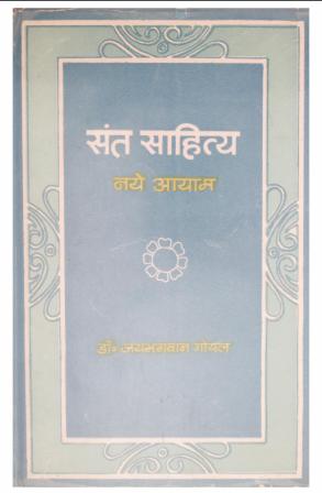 Sant Sahitya Naye Ayaam