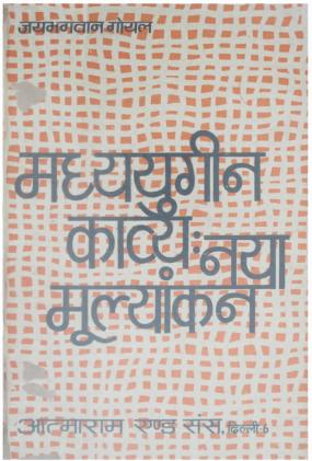 Madyayugin Kavya Naya Mulyankan