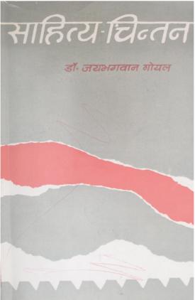 Sahitya Chintan